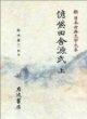 彦紫田舍源氏 (上下) (新日本古典文學大系 88,89) 언자전사원씨 (신일본고전문학대계 88,89) (1995 초판영인본)