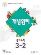 개념원리 중학 수학 3-2 (2021년용) ★선생님용★ #