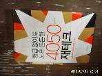 파라시니어 / 월급 없이도 노후 든든한 4050 재테크 / 김석한 지음 -08년.초판
