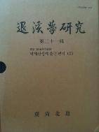 退溪學硏究(퇴계학연구) - 퇴계선생께 올린 편지Ⅱ : 경상북도 발행
