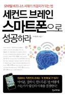 세컨드 브레인 스마트폰으로 성공하라 - 모바일 비즈니스 시대의 최강자가 되는 법 (자기계발/상품설명참조/2)