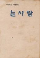 눈사람(이장규 수상집) 저자증정초판(1974년:이장규→이광영)