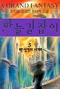 하늘 길잡이1-5(완결)-전지영.김경진-