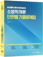 2021 곽동진 소방학개론 단원별 기출문제집 - 소방직 공무원 시험 대비