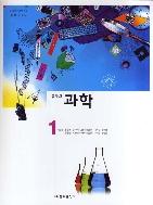 8차 중학교 과학 1 교과서 (삼화/육근철 외) (부~)