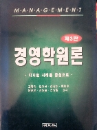 경영학원론 -디지털 사례를 중심으로 제3판