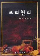 조리원리-김정목.김덕희.공부흔적