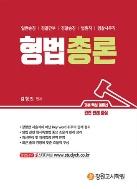 형법총론 - 김형진