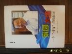 중국판 상해인민대판사 / 가원 대지 ,, 촌관 적수상록 / 오은복 저 -사진참조. 아래참조