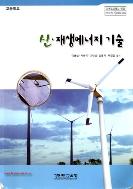 2016년형 고등학교 신 재생에너지 기술 교과서 (이봉섭 강원도교육청) (424-5)