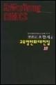 일지매 1~5 / 전5권 / 우석출판사