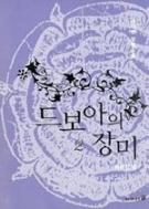 드보아의 장미 1-2 -손지연