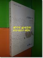 (국립해양문화재연구소 학술총서 제60집) 조운문화유적 보고서 1 : 전남동부지역