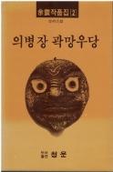 의병장 곽망우당 (여진작품집 2)