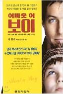 어바웃 어 보이 - 포스터상 수상작가 닉 혼비의 영미 장기 베스트셀러이자 영화화되기도 한 작품.  초판