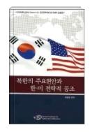 북한의 주요현안과 한미 전략적 공조 - 2009년도 KINU Korea, U.S. 민간전략대화 및 국제적 공동연구 발행일