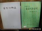 선재회. 한영출판사 -2권/ 보현행원품 / 포교를 위한 불교기초상식 -상세란참조
