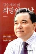 김승제의 삶 희망의 그날 (정치)