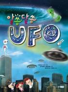 알쏭달쏭 UFO (아동/2)