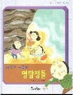 바닷가 마을의 명탐정들 (동화로 읽는 스토리텔링 과학, 09 - 지층과 화석) [ISBN : 9788921477583]
