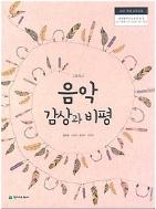 고등학교 음악 감상과 비평 /(교과서/정미영/천재교과서/2020년)