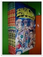 (만화)표범과 하이에나1~6권(전6권/유명성/1987년)