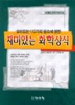 재미있는 화학상식 (과학/상품설명참조/2)