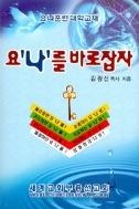 요나를 바로잡자-김광선 목사