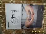 부산대학교 출판부 / 요가와 선 / 김용환. 김준호. 박용주 역저 -꼭상세란참조