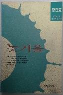 놋거울 1994년봄 창간호