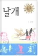 날개 - 1936년 「조선일보」의 <조광>에 발표된 이상의 단편 소설 중쇄 발행