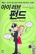 아이 러브 펀드 - 펀드투자, 이제 만화로 배운다.제임스 펀드와 펀드걸이 펼치는 펀드투자 대작전 1판1쇄