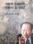 격동의 수레바퀴 언론의 길 60년/박기병 지음/박기병 회장 미수기념문집 출판위원회 펴냄