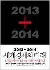 2013-2014 세계경제의 미래 - 디플레이션 시대 모든 것이 달라진다 (1판1쇄)