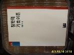 두레 편집부 편 / 철학의 기초이론 / 편집부 -86년.초판