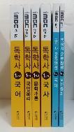 2017 iMBC 캠퍼스 독학사 1단계(국사.문학개론.국민윤리.국어) / 2주완성 (국어.국민윤리) 총 6권세트