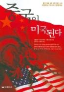 중국이 미국된다 / 니콜라스 크리스토프 외 / 2004.10