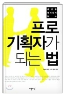 프로 기획자가 되는 법 - 일본 최고의 기획자 구보타 타츠야가 기획의 모든 노하우를 공개한다 초판1쇄