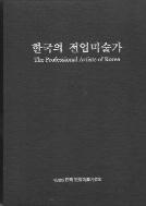 한국의 전업미술가 (전2권) The Professiional Artists of Korea