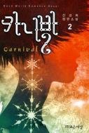 카니발 (Carnival) 1~2 (완결) [상태양호]