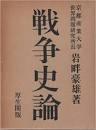전쟁사론(戰爭史論) 초판(1967년)