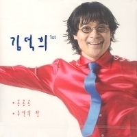 김덕희 / 콩콩콩, 추억의 창 (사인)