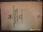 OWHC-AP / 1st OWHC-AP 2014 제1차 세계유산도시기구 아.태 지역 총회 Part 2 -사진참조.아래참조