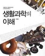 생활 과학의 이해 (개정판) (서울대학교 생활과학총서 4)