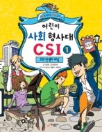 어린이 사회 형사대 CSI 1 - CSI 탄생의 비밀 (아동/큰책/2)