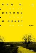 박기영 씨, 산티아고에는 왜 가셨어요? - 진짜 가수 박기영의 진짜 여행 (여행/2)