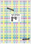 서울의 문화발전소 홍대앞 (2017 서울생활문화자료조사)