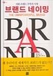 브랜드 네이밍 The Omnipowerful Brand - 초보자를 위한 '브랜드 네이밍' 입문서(양장본) 초판1쇄