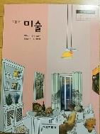 고등학교 미술 교과서 (교학도서-김형숙)