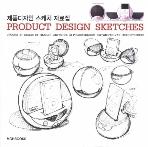 제품디자인 스케치 자료집 (Product Design sKETCHES)